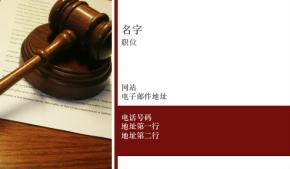 法律与政治 Business Card 65