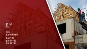 装修与建筑 Business Card 38
