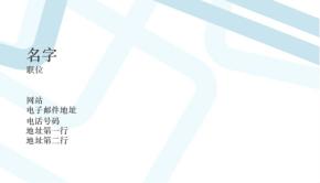 商务与咨询  Business Card 84
