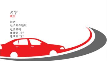汽车与交通 Business Card 18