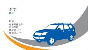 汽车与交通 Business Card 67