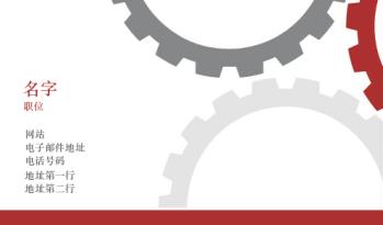 IT工程 Business Card 23