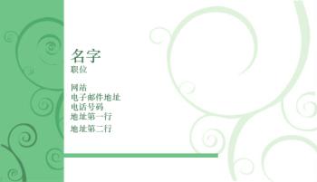 家居与家政 Business Card 24