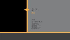 商务与咨询  Business Card 49