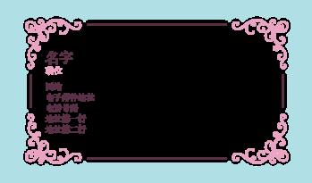 美妆与时尚 Business Card 12